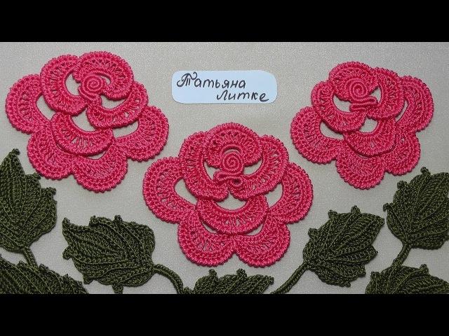 Как связать РОЗОЧКУ с завитком в центре цветка для ирландского кружева. Crochet roses