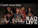 Bad Holiday – Снов осколки [BAD LIVE] (Alekseev cover) #подписчик@poemvseti