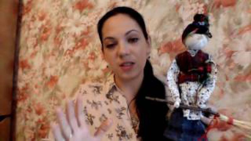 Обережная кукла Баба Яга (Веда)