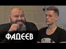 Максим Фадеев о конфликте с Эрнстом и русском рэпе Большое интервью