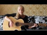Лера Массква - Разные (cover by Kristina Fokina),красивая девушка классно спела кавео,красивый голос,poemvseti,поемвсети