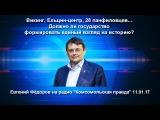Евгений ФЁДОРОВ - видеозапись от 11.01.2017