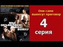 Мы объявляем вам войну 4 серия - криминальный сериал, русский детектив