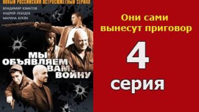 Мы объявляем вам войну 4 серия криминальный сериал русский детектив