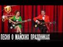 Песня о майских праздниках Дизель Шоу выпуск 11 06 05