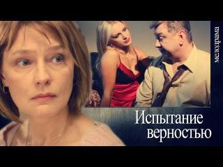 Испытание верностью (2012) мелодрама