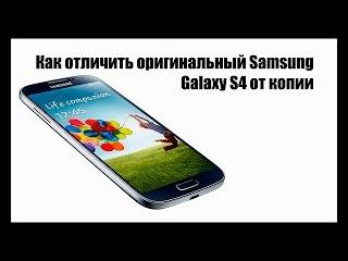 Как отличить оригинальный Samsung Galaxy S4 от копии