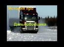 История про дальнобойщика Новый клип (HD)