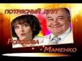 Игорь Маменко и Светлана Рожкова-Сборник потрясного дуэта.