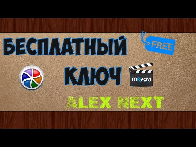 Бесплатный ключ активации Movavi Video Editor