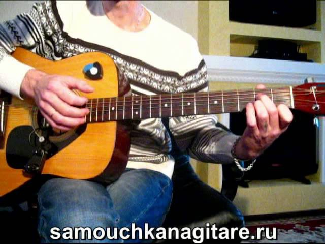 Лукьяновка - Туманы, туманы, верните мне маму Тональность ( Dm ) Как играть на гитаре песню