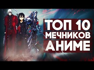 ТОП 10 МЕЧНИКОВ ИЗ АНИМЕ