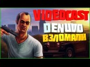 VideoCast от TDG 2 | Denuvo взломали