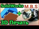 3D ПЕЧАТЬ и Уроки SolidWorks 3D МОДЕЛИРОВАНИЕ корпуса Диммера Печать на Prusa i4 i3 plus