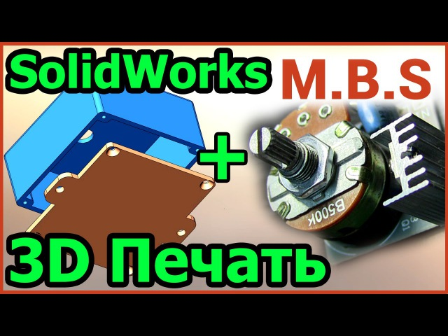 3D ПЕЧАТЬ и Уроки SolidWorks. 3D МОДЕЛИРОВАНИЕ корпуса Диммера. Печать на Prusa i4 i3 plus