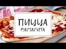 Рецепт пиццы Маргарита. Рецепт томатного соуса и теста для пиццы. Рецепты Елены ...