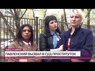 Павленский вызвал в суд проституток