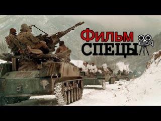 Военный Русский Фильм Спецы 2016. Русские новинки, боевики, криминальные, военные...