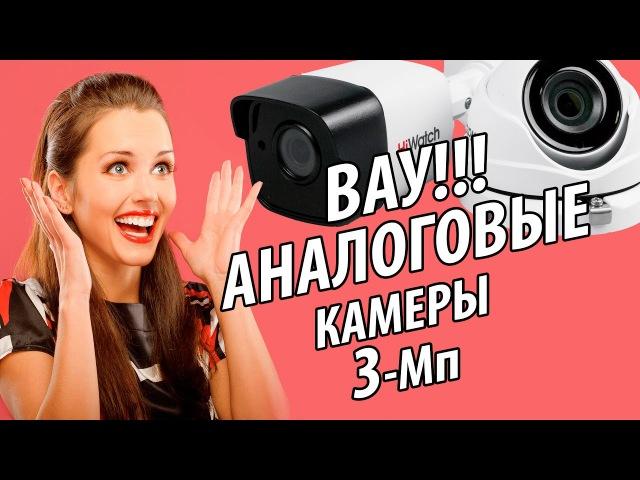 Ура! Аналоговые камеры наблюдения - 3 мегапикселя HD-TVI Hiwatch DS-T300 T303