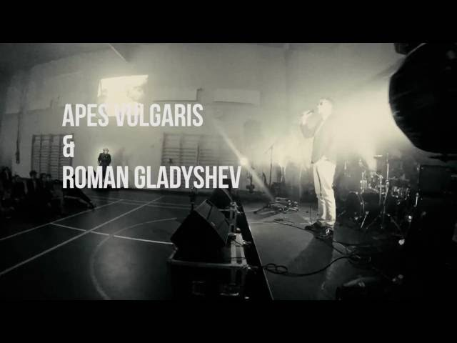 Apes Vulgaris Roman Gladyshev - Lobotomobile (Live)