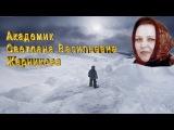 Все Люди Русские, а нЕлюди нЕрусские - Академик Светлана Жарникова rem 2017