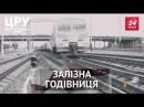 ЦРУ Хто живиться з Укрзалізниці державна годівниця на мільярди