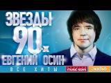 Звёзды 90-х  Евгений Осин