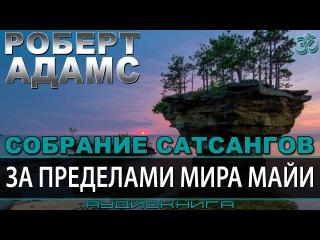 ॐ Роберт Адамс — За пределами мира майи (Собрание сатсангов, читает Nikosho)