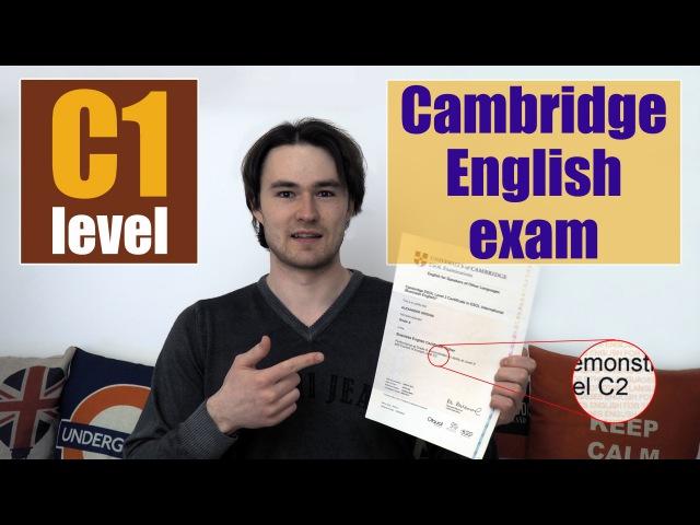 Кембриджский экзамен по английскому языку. Как я получил уровень С2 (proficiency).