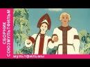 Сборник Союзмультфильм. Советские мультфильмы. StarMediaKids