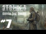 S.T.A.L.K.E.R. Oblivion Lost Remake #7 Стронглав и завод Росток
