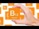 Нужно ли веганам принимать витамин B12