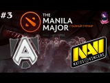 Alliance vs NaVi #3 The Manila Major Lan Dota 2