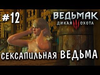 Ведьмак 3: Дикая Охота | #12 Сексапильная Ведьма