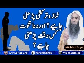 Namaz E Witr Kitni Parni Chahiye Aur Dua E Qunoot Kis Waqat Parni Chahiye By Syed Tauseef Ur Rehman