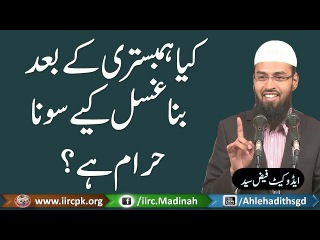 Kya Humbistari (Jima , Sex) Ke Bad Bina Ghusal Kiye Sona Haram Hai ? Superb Answer By Adv Faiz Syed