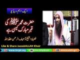 Hazrat Muhammad ﷺ Ki Qabar Mubarik Kaisi Hai  By Syed Tauseef Ur Rehman