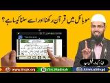 Mobile : Handset Me Quran Rakhna Aur Use Sunna Kaisa Hai ? By Adv. Faiz Syed