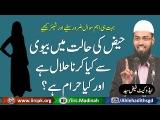 Menses : Haiz Ki Halat Me Biwi Se Kya Karna Halal Hai Aur Kya Haram ? Great Answer By Adv. Faiz Syed