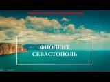 ФИОЛЕНТ. СЕВАСТОПОЛЬ. КРЫМ. 2016. Видеосъемка в Крыму. Аэросъемка Крым.