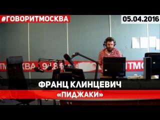 Франц Клинцевич ● 05.04.2016 ● Пиджаки ► Говорит Москва