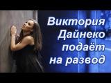Виктория Дайнеко подаёт на развод