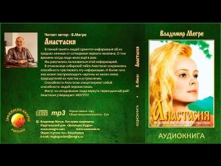 Звенящий кедр - отрывок из книги Владимира Мегре - Анастасия