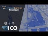 Chronobank ICO in Russian  Хронобанк официальное промо видео