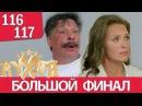 Кухня 116-117 серия 6 сезон 16-17 серия русская комедия