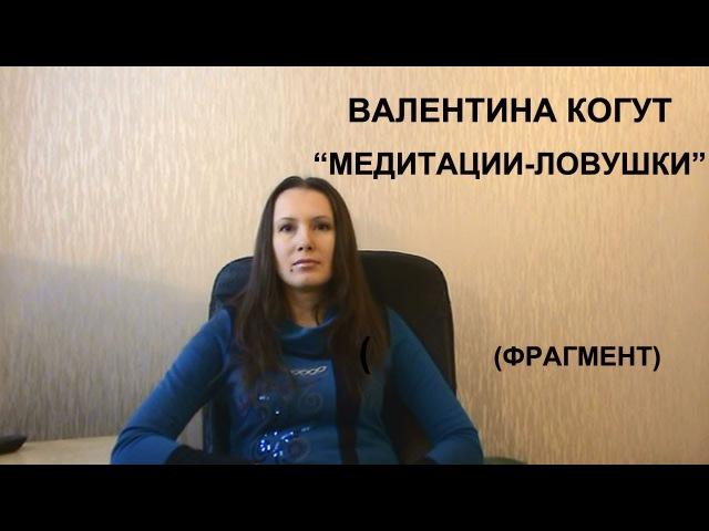 Валентина Когут Медитации-ЛОВУШКИ (фрагмент)