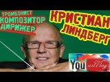 vk.artVlog | КРИСТИАН ЛИНДБЕРГ. Композитор, дирижер и тромбонист ✔