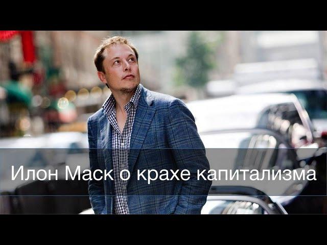 Илон Маск о крахе капитализма