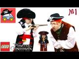 ⛵️ 1 ПОРТ-РОЙАЛ Лего пираты Карибского моря Проклятие Чёрной Жемчужины Жестянка