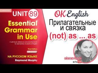 Unit 89 Сравнение прилагательных и связка NOT AS … AS — НЕ ТАКОЙ … КАК   Adjectives